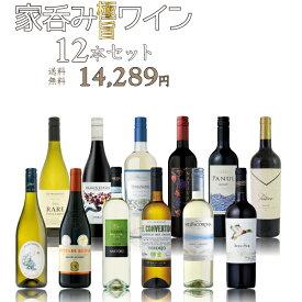 家呑み極旨ワイン12本セット 750ml×12本