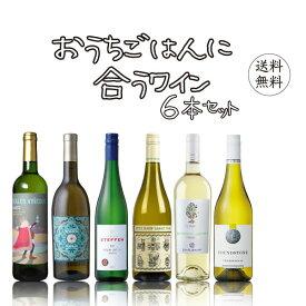 おうちごはんに合うワイン6本セット 750ml×6本