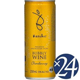 バロークス プレミアムバブリーシャルドネ/バロークス 250ml×24本 (スパークリングワイン)【まとめ買い】(ギフト対応不可)