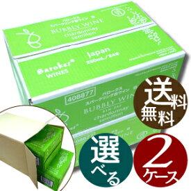 バロークス プレミアム缶ワイン 選べる2ケースセット! 250ml×24本×2ケース (ギフト対応不可)