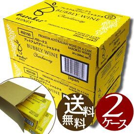 バロークス缶ワイン バブリーシャルドネ2ケースセット! 250ml×24本×2ケース(ギフト対応不可)