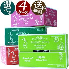 バロークス プレミアム缶ワイン 選べる4ケースセット! 250ml×24本×4ケース (ギフト対応不可)