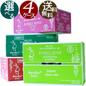 【21〜23日ポイント5倍】バロークス プレミアム缶ワイン 選べる4ケースセット! 250ml×24本×4ケース (ギフト対応不可)