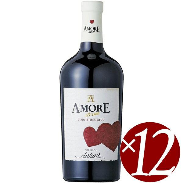 アモーレ・エテルノ オーガニック/レ・ヴィッレ・ディ・アンタネ 750ml×12本 (赤ワイン)