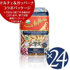 【2ケース売り】ペンネ・メッツァーニ・リガーテ(No,142)/ディ・マルティーノ 500g×24袋 (パスタ)