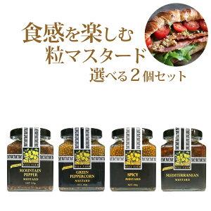 食感を楽しむマスタード ヒルファーム タスマニア マスタード 選べる2コセット 180g×2個(粒マスタード)