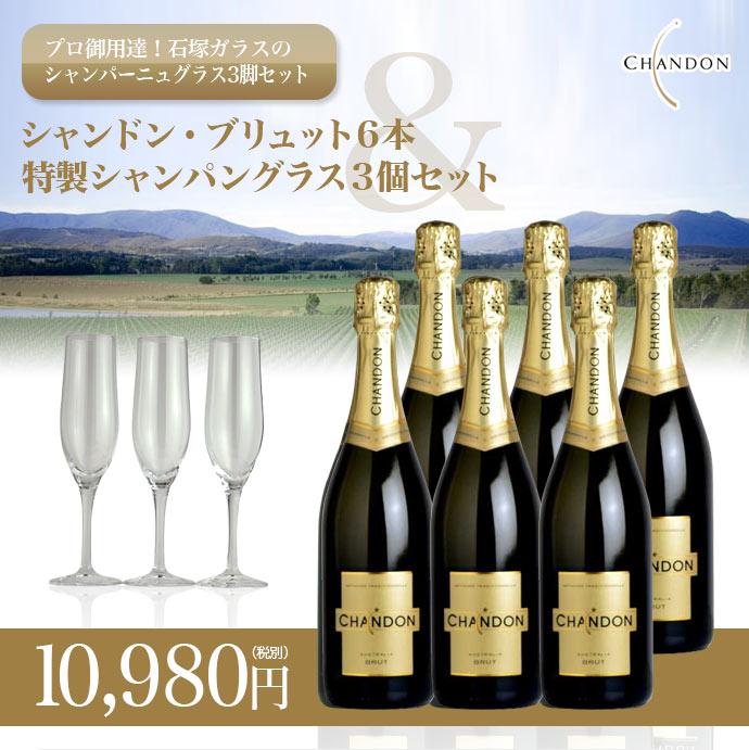玉手箱太っ腹 シャンドン ブリュット(高級シャンパーニュ方式) (メソッド トラディショナル) 6本セット & 特製シャンパングラス3個付 正規 泡 白 スパークリング 750ml ワイン