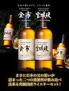 【飲み比べセット】ニッカ・シングルモルト・余市・宮城峡・飲み比べセット・ジャパニーズ・ウイスキー・ニッカ・ウイスキー・正規代理店品・700ml×2本セット