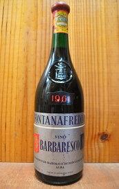 バルバレスコ[1961]年・究極秘蔵限定古酒・フォンタナフレッダ社・DOCバルバレスコBarbaresco [1961] Fontanafredda DOC Barbaresco