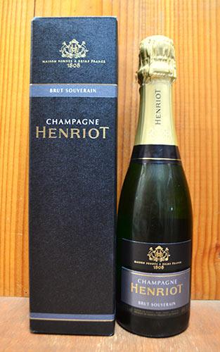 アンリオ シャンパーニュ ブリュット スーヴェラン AOC シャンパーニュ アンリオ ギフト箱 箱付 ハーフサイズ 375ml 白 泡 シャンパン フランスChampagne Henriot Brut Souverain (gift box) AOC Champagne