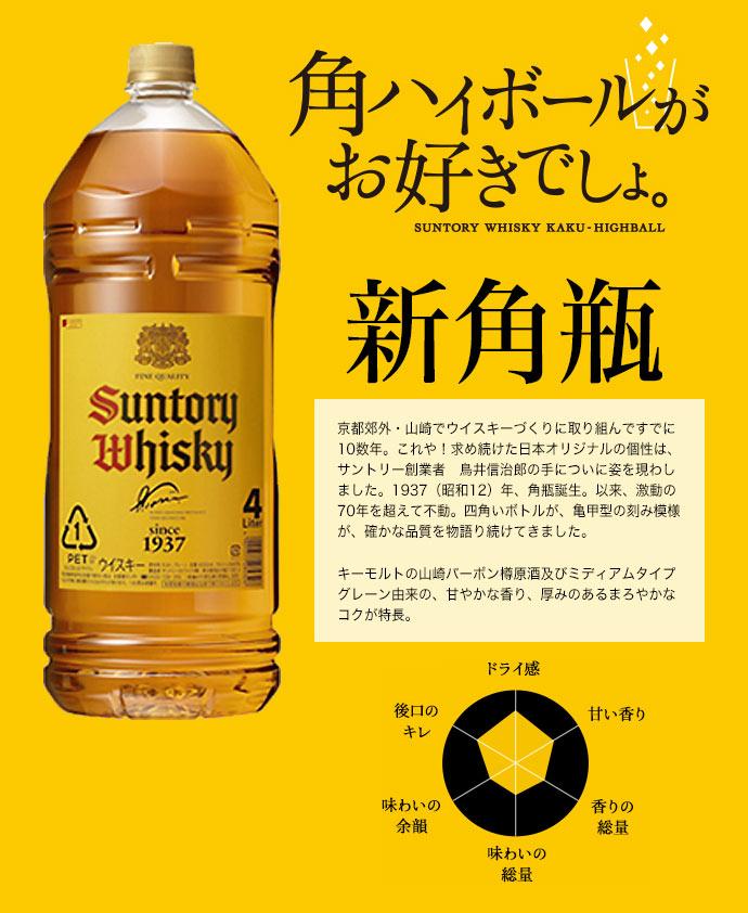 【大容量 ペットボトル】【正規品 4000ml】サントリー ウイスキー 新角瓶 正規品 ブレンデッド ジャパニーズ ウイスキー 4000ml 40% ハードリカー