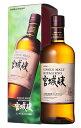 【箱付・正規品】シングルモルト・宮城峡・700ml・45%・ジャパニーズ・ウイスキー・ニッカ・ウイスキー・正規代理店品 ハードリカー