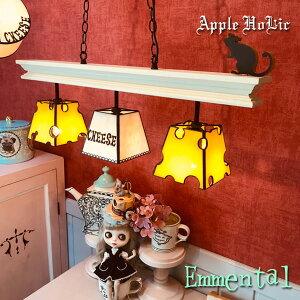 ペンダントライト 【Emmental Cheese・エメンタール チーズ】 LED対応 3灯 ティーパーティー ペンダントランプ ステンドグラス ランプ
