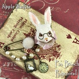ピンブローチ【White Rabbit Raymond・白ウサギ レイモンド】ハンドメイド アクセサリー 雑貨 うさぎ ハットピン ブローチ