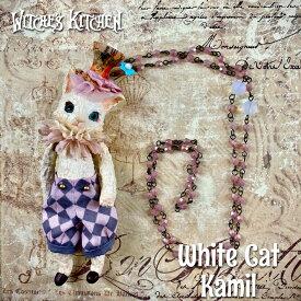 ロング ネックレス【White Cat Kamil・ホワイト キャット カミル 】ハンドメイド アクセサリー 雑貨 猫 ペンダント