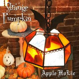 ペンダントライト 【Strange Pumpkin・ストレンジ パンプキン】 LED対応 ティーパーティー ステンドグラス ランプ