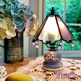 テーブルランプ【Wisteria・ウィステリア】LED対応 ロマンチック 置き型照明 ステンドグラス 5月の花 藤 ランプ