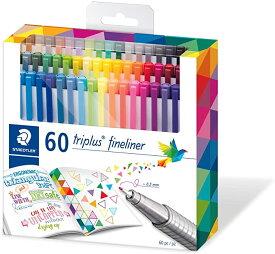 水性ペン ファインライナー 細書きペンSTAEDTLER 334-C60 60色ステッドラー トリプラス