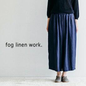 fog linen work フォグリネンワーク KAY TUCK PANTS BLUE DUR ケイ タックパンツ ブルーデュール LWA084-2681【tohoku】