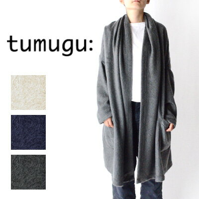 tumugu (ツムグ) パイルシャギーショールカラーカーディガン TC17306【smtb-TD】【tohoku】