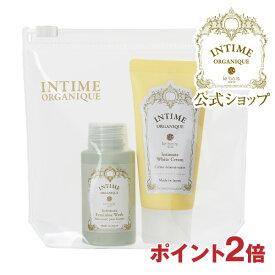 【公式】Intimate Trial Kit(アンティーム トライアルキット)