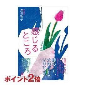 感じるところ | 森田敦子 腟まわりの知識とケア 20代〜30代 エッセイ