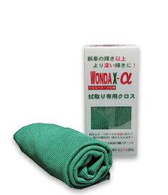 WONDAX-α 拭き取り専用クロス WONDAX アクセサリー 車 車コーティング剤 ワンダックス クロス 専用 コーティング