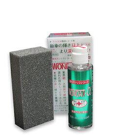 ガラスコーティング剤 コート剤 理想形 WONDAX-α ワンダックス アルファ 150ml 艶だし 光沢 ガラスコート ガラスコート剤 ノンシリコン プロ仕様 ガラスコーティング ボディコート ノンシリコーン ワックス カーケア用品 送料無料