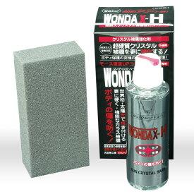 WONDAX-H ワンダックスハードコート 120ml ワンダックス ガラスコート ガラスコート剤 ノンシリコン プロ仕様 ガラスコーティング ボディコート ワックス 車 コーティング 自動車 ガラスコーティング剤 ケア用品 メンテナンス用品 送料無料