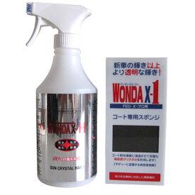 WONDAX - H ワンダックス ハードコート 500ml & プロ用 スポンジ ガラスコート ガラスコート剤 大容量 ノンシリコン プロ仕様 ガラスコーティング ボディコート ノンシリコーン ワックス 車 車コーティング剤 送料無料