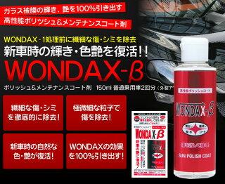 ガラスコーティング剤コート剤WONDAX-βワンダックスベータ150mlワンダックスガラスコートガラスコート剤ノンシリコンプロ仕様ガラスコーティングボディコートノンシリコーンバイクカーケア用品メンテナンス用品車自動車