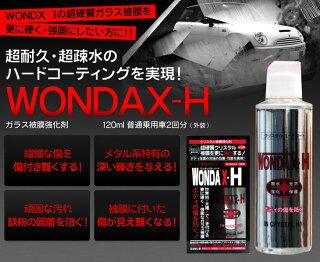 WONDAX-Hワンダックスハードコート120mlワンダックスガラスコートガラスコート剤ノンシリコンプロ仕様ガラスコーティングボディコートワックス車コーティング自動車ガラスコーティング剤ケア用品メンテナンス用品送料無料