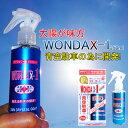送料無料 WONDAX-1 ワンダックスワン ガラスコーティング剤 コート剤 250ml ワンダックス ガラスコート ガラスコート…