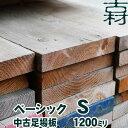 中古足場板ベーシックS長さ1200ミリ  古材 杉足場板 木材 板材 ...