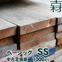 中古足場板ベーシックSS長さ1000ミリ  古材 杉足場板 木材 板材 ...
