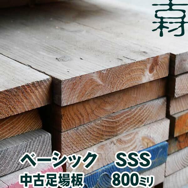 中古足場板ベーシックSSS長さ800ミリ 古材 杉足場板 木材 板材 住宅リフォーム用材 ペンキ 天然素材 カントリー調 インテリア アンティーク