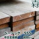 中古足場板ベーシックSSS長さ800ミリ  古材 杉足場板 木材 板材 ...