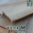中古巾木M長さ950ミリ 古材 木材 板材 住宅リフォーム用材 ペン...