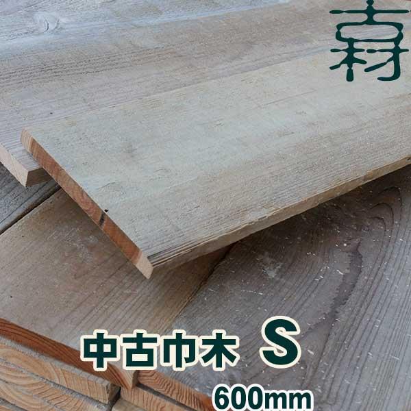 中古巾木S長さ600ミリ 古材 木材 板材 住宅リフォーム用材 ペンキ 天然素材 カントリー調 インテリア アンティーク