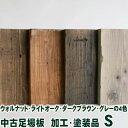 中古足場板・加工塗装品A Sサイズ長さ1200ミリ  古材 杉足場板 ...