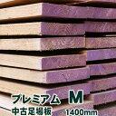 中古足場板プレミアムM長さ1400ミリ 古材 杉足場板 木材 板材 住宅リフォーム用材 ペンキ 天然素材 カントリー調 イン…
