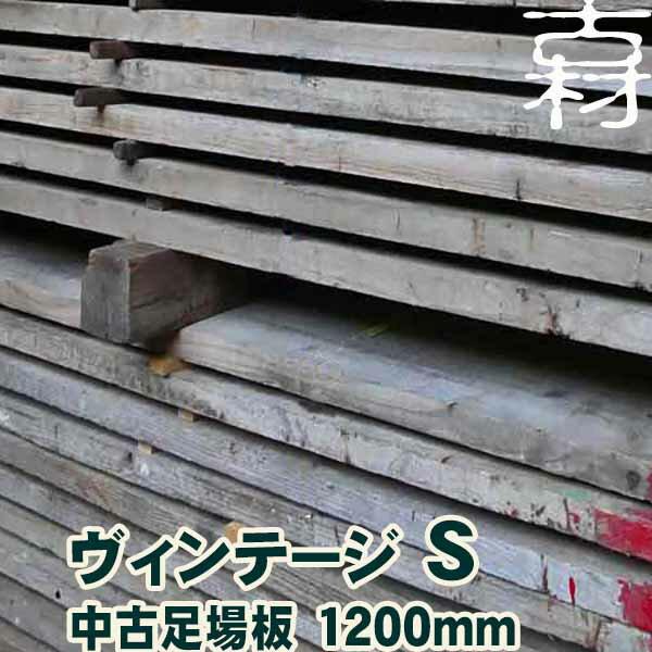中古足場板ヴィンテージS長さ1200ミリ 古材 杉足場板 木材 板材 住宅リフォーム用材 ペンキ 天然素材 カントリー調 インテリア アンティーク