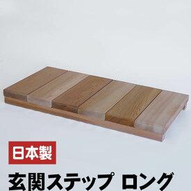 木製玄関靴脱ぎ台 玄関踏み台敷板 幼稚園 保育園 寺 日本製玄関ステップ ロングタイプ