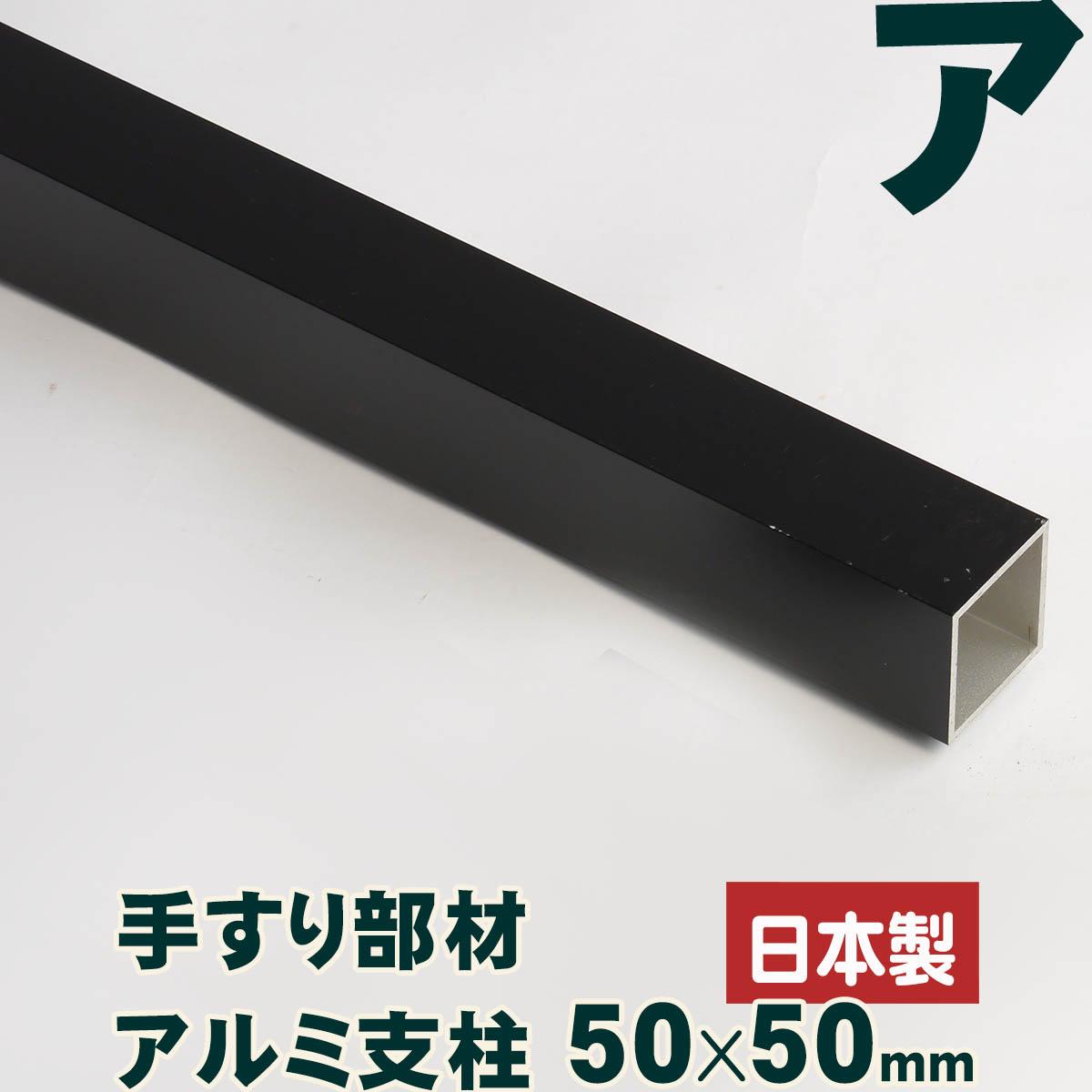 目隠しフェンス アルミ 日本製アルミ柱 50×50mm 高さ1300mm用(全長1650mm)返品・交換不可商品