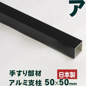 目隠しフェンス アルミ柱 高さ1000mm 50×50mm 用全長1250mm)返品・交換不可商品 日本製