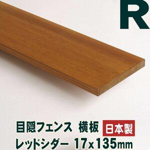 目隠しフェンス木製 2950mm×17mm×135mm送料別途お見積商品ウェスタンレッドシダー 横板