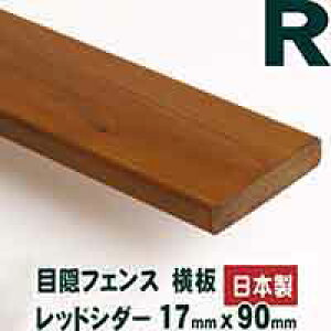 目隠しフェンス 木製 1450mm×17mm×90mmウェスタンレッドシダー 横板