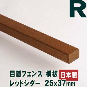 目隠しフェンス木製 2450mm×25mm×37mm送料別途お見積商品ウェスタンレッドシダー 横板