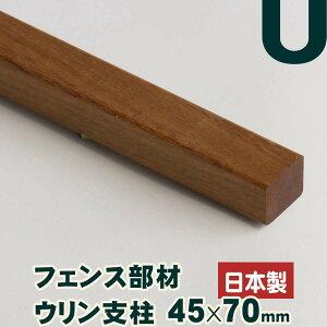 目隠しフェンス 木製 ウリン柱 45×70mm 高さ1300mm用(全長1650mm)