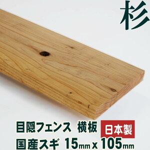 目隠しフェンス木製 1450mm×15mm×105mm【日本製】国産杉 横板